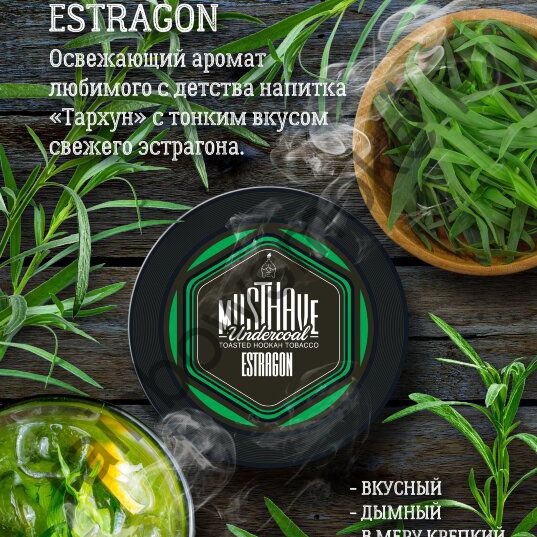 Must Have 125 гр - Estragon (Эстрагон)