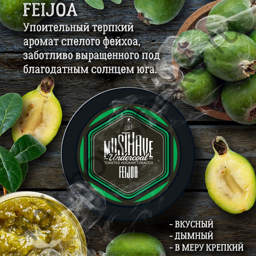 Must Have 125 гр - Feijoa (Фейхоа)