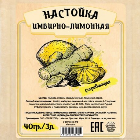 """Настойка """"Имбирно-лимонная"""", 40 гр"""