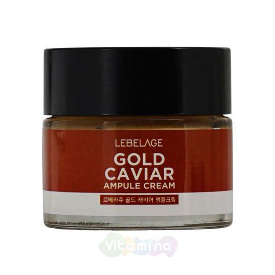 Lebelage Ампульный крем для лица с экстрактом икры Gold Caviar Ampule Cream, 70 мл
