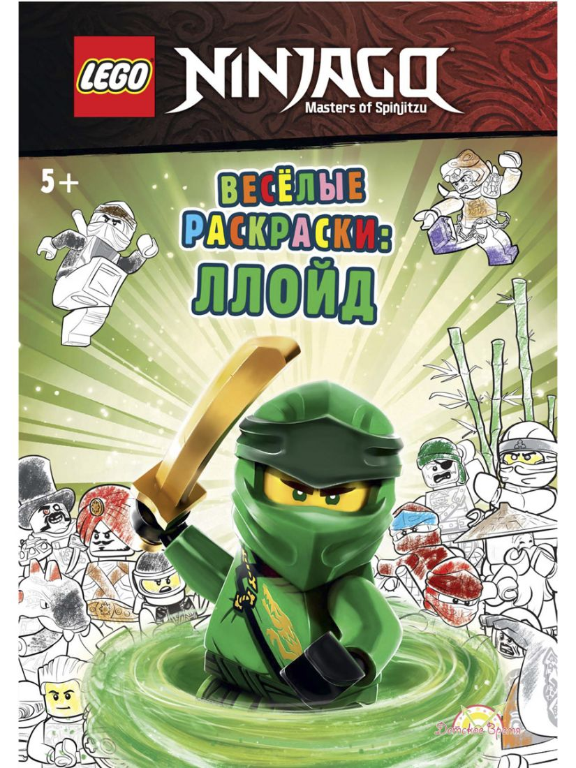 Раскраска LEGO FCBW-6701S2 Ninjago.Ллойд