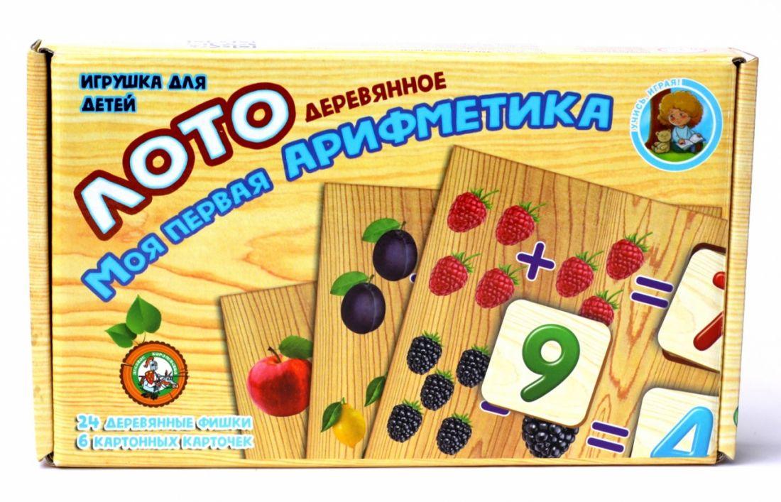 Лото ДЕСЯТОЕ КОРОЛЕВСТВО 00773 Моя первая арифметика
