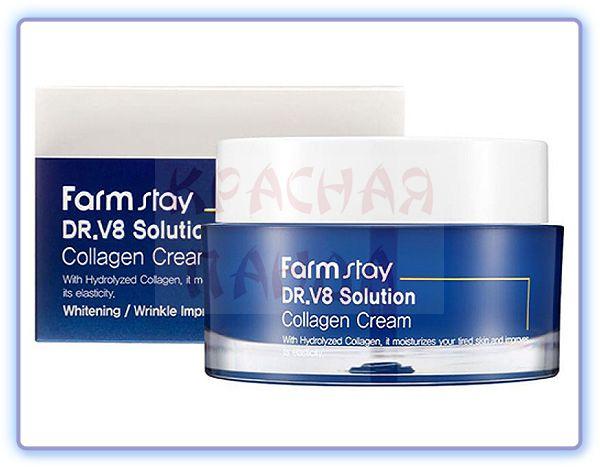 Крем для лица с коллагеном FarmStay Dr-V8 Solution Collagen Cream