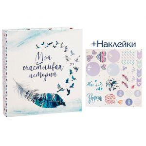 """Фотоальбом для творчества """"Моя счастливая история"""" с наклейками"""