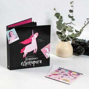 """Фотоальбом для творчества """"Фотокнига единорога"""", с черными листами 4766718"""