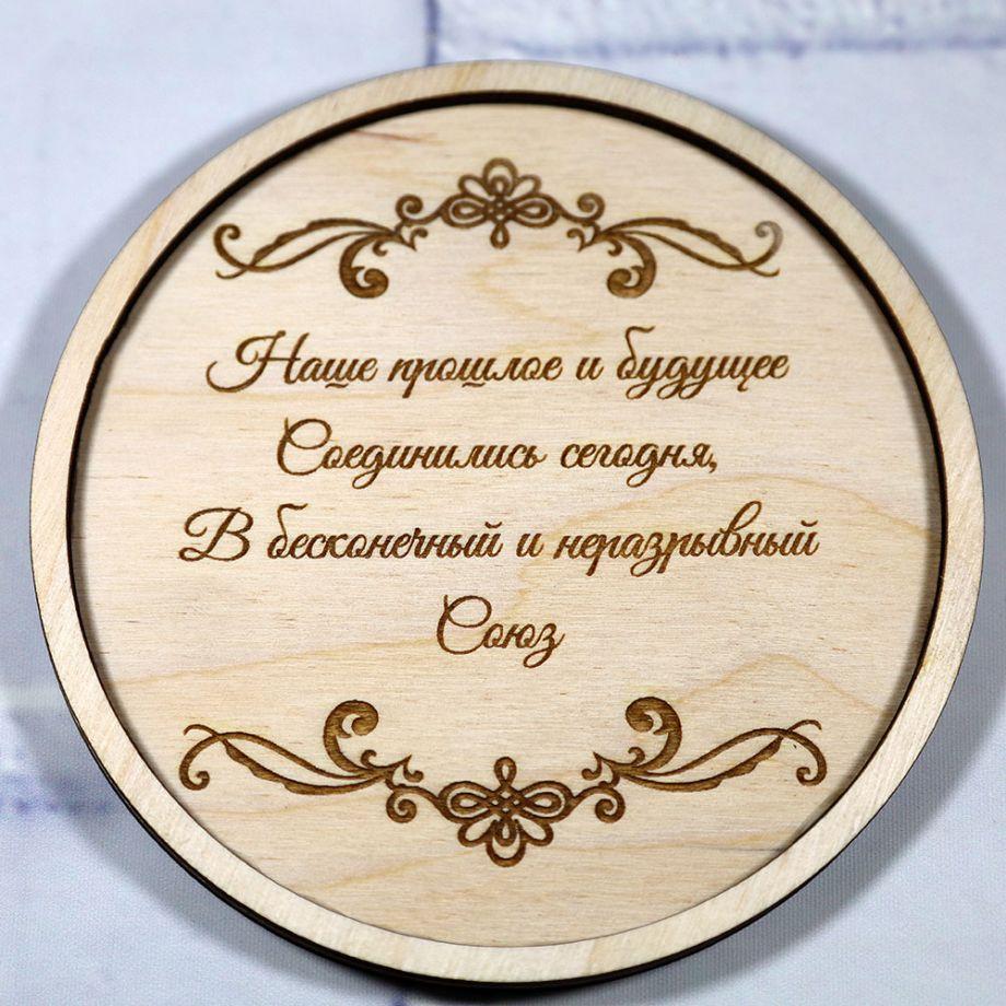 Подложка для колец сердце круглая с текстом