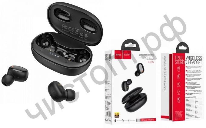 Bluetooth гарнитура стерео HOCO ES35, BT 5.0 , заряд. от футляра,.черные