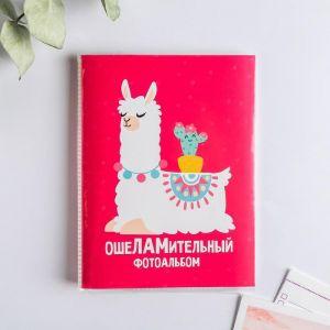 """Фотоальбом 36 фото в мягкой обложке """"ОшеЛАМительный"""""""