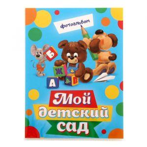 """Фотоальбом в мягкой обложке """"Мой детский сад"""", 36 фото 1356121"""
