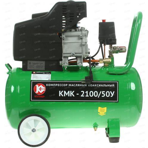 Калибр КМК-2100/50У