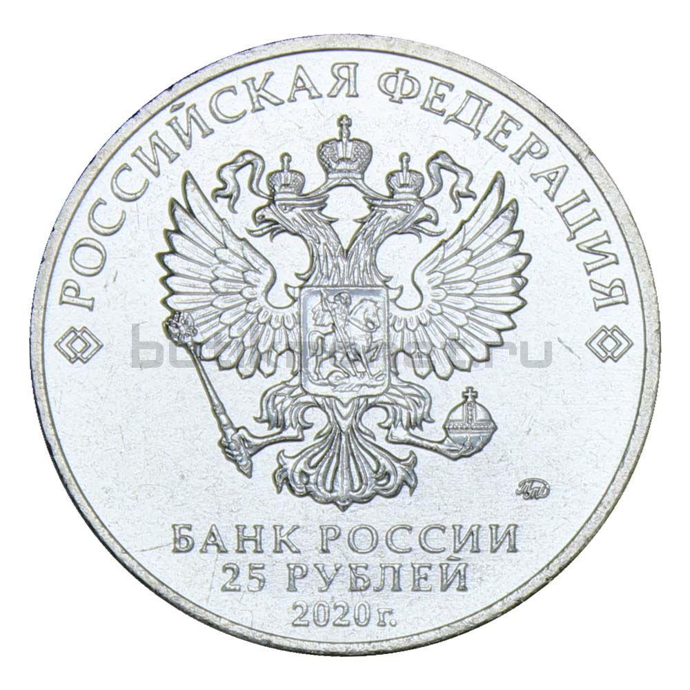 25 рублей 2020 ММД Барбоскины (Российская мультипликация)