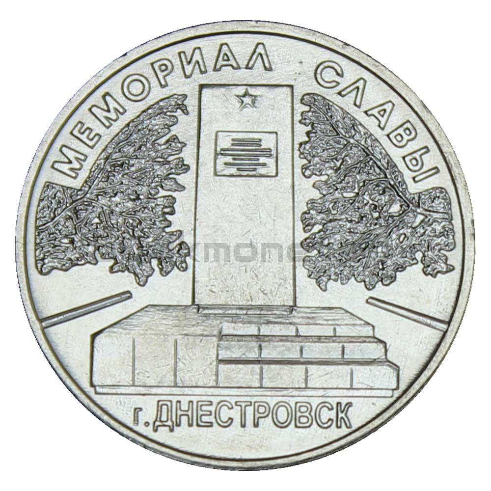 1 рубль 2020 Приднестровье Мемориал Славы г. Днестровск
