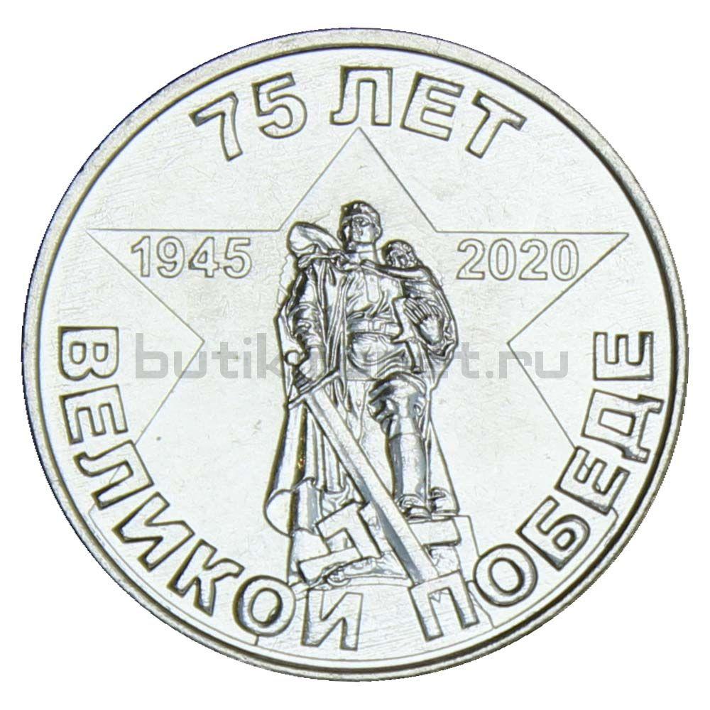 1 рубль 2020 Приднестровье 75 лет Великой победе