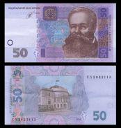 УКРАИНА - 50 гривен 2014 года. UNC ПРЕСС