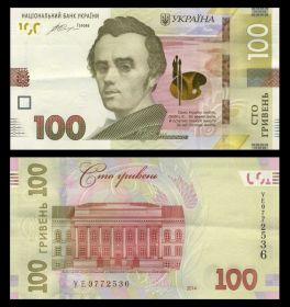 УКРАИНА - 100 гривен 2014 года. UNC ПРЕСС