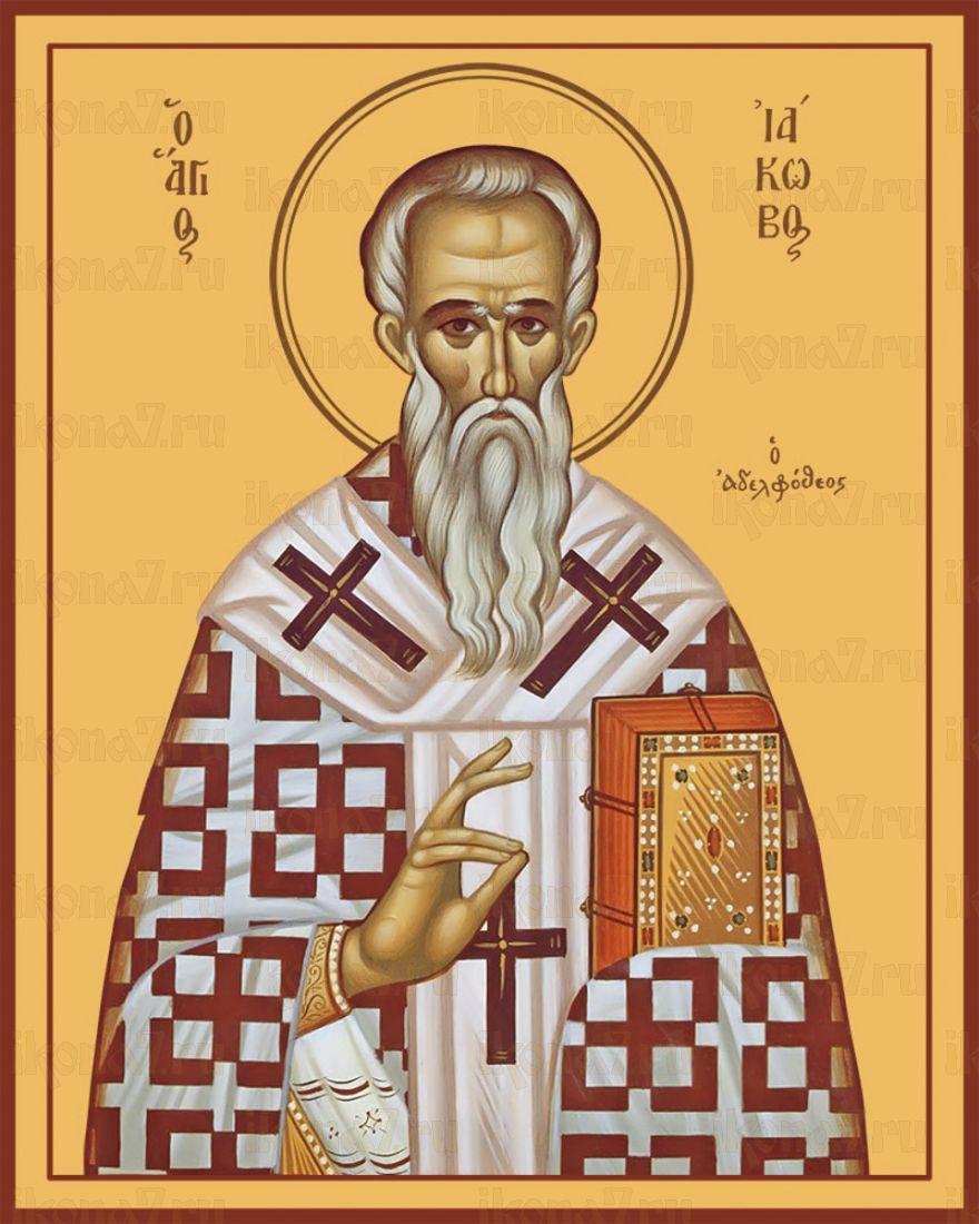 Икона Иаков брат Господень апостол
