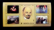 Блок марок 10 коп Ленин Почта СССР 1987 год
