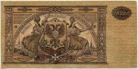 10000 рублей 1919 ЯД-045