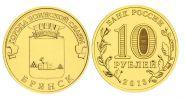 10 рублей 2013г - БРЯНСК, ГВС - UNC