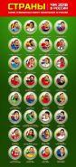 НАБОР 32 ШТ 10 РУБЛЕЙ - ЛУЧШИЕ ИГРОКИ СБОРНЫХ, УЧАСТНИЦ ЧМ-2018 ФУТБОЛ FIFA - ЦВЕТНАЯ ЭМАЛЬ