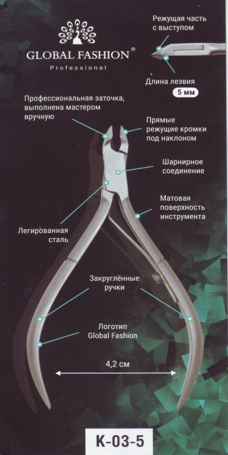 Кусачки для ногтей Global Fashion K-03-5 легированная сталь, лезвие 5 мм