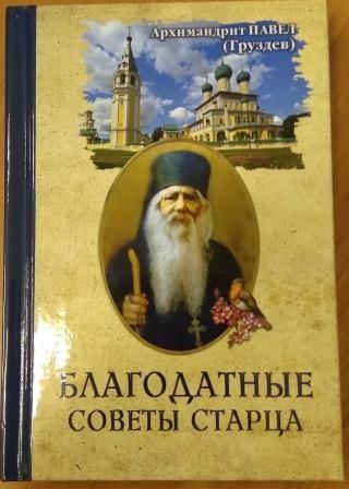 Благодатные советы старца. Архимандрит Павел (Груздев)