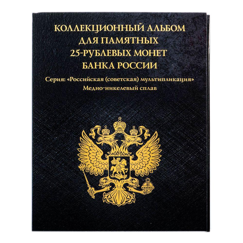 Капсульный альбом для монет 25 рублей Российская (советская) мультипликация