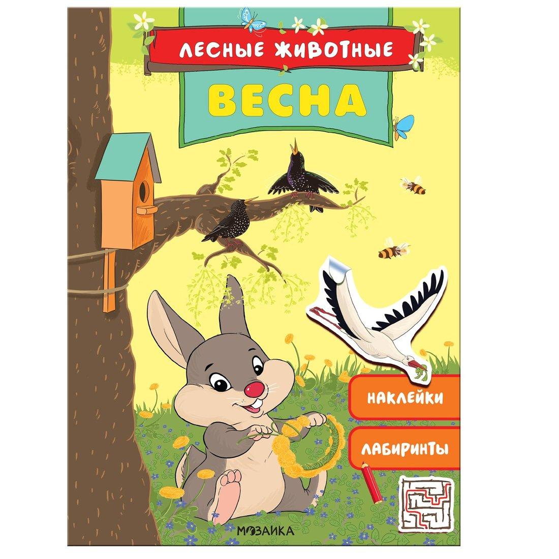Книжка с наклейками Лесные животные. Весна