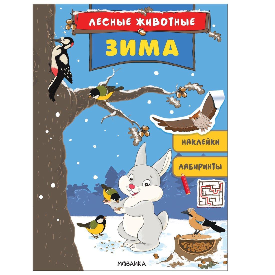 Книжка с наклейками Лесные животные. Зима