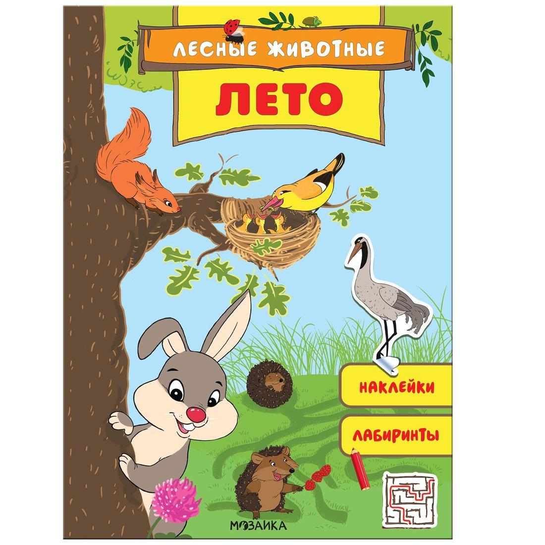 Книжка с наклейками Лесные животные. Лето