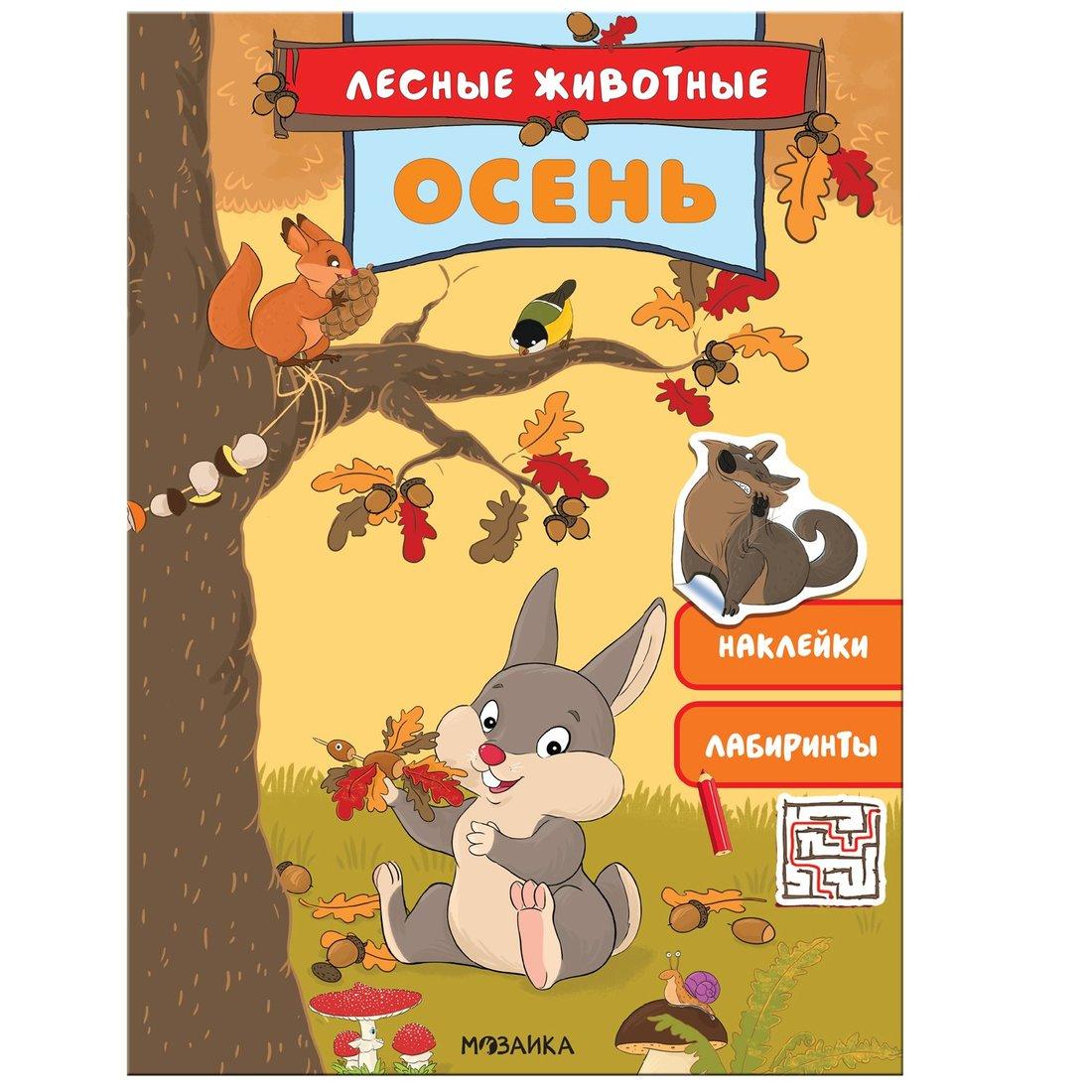 Книжка с наклейками Лесные животные. Осень