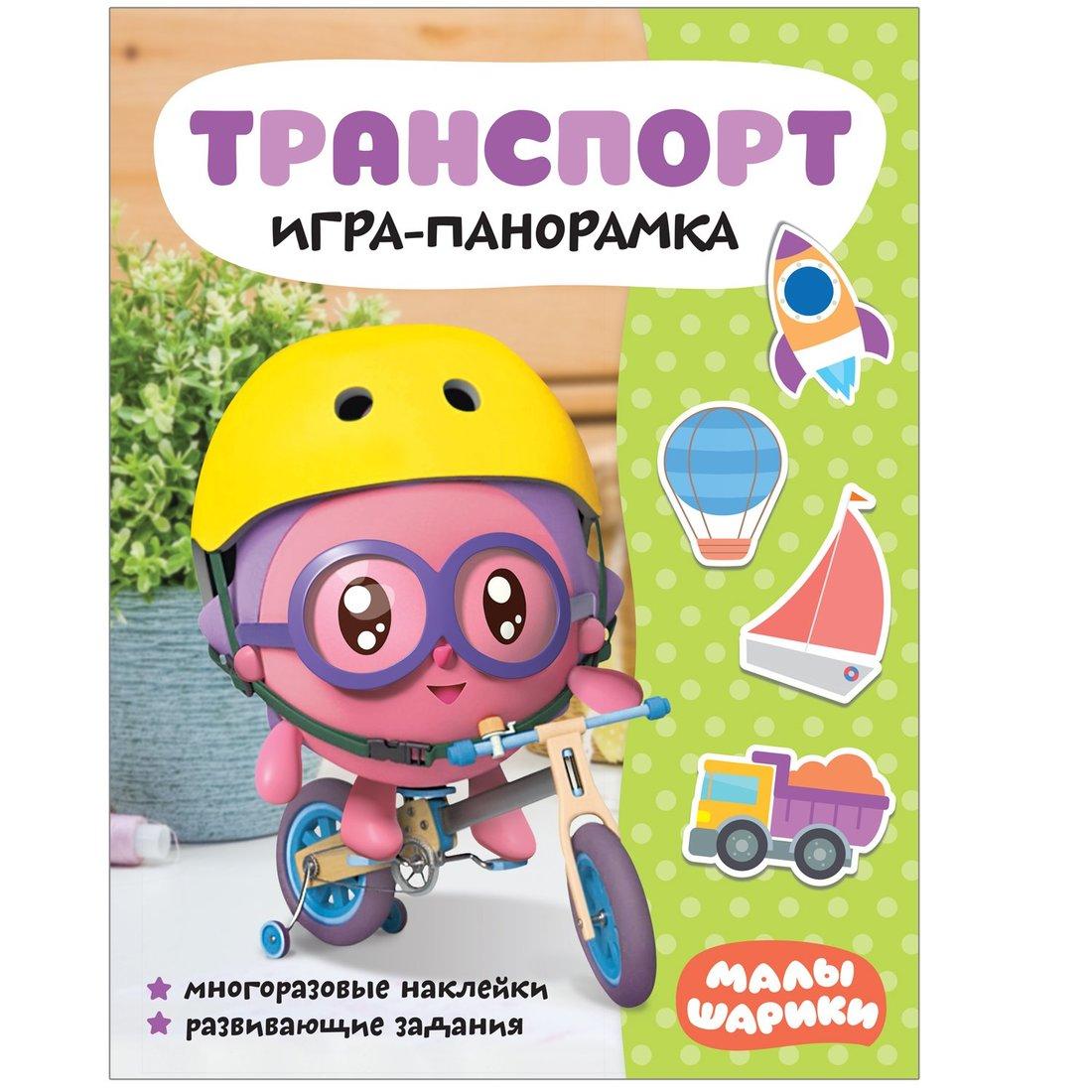 Книжка с наклейками Малышарики. Игра-панорамка. Транспорт