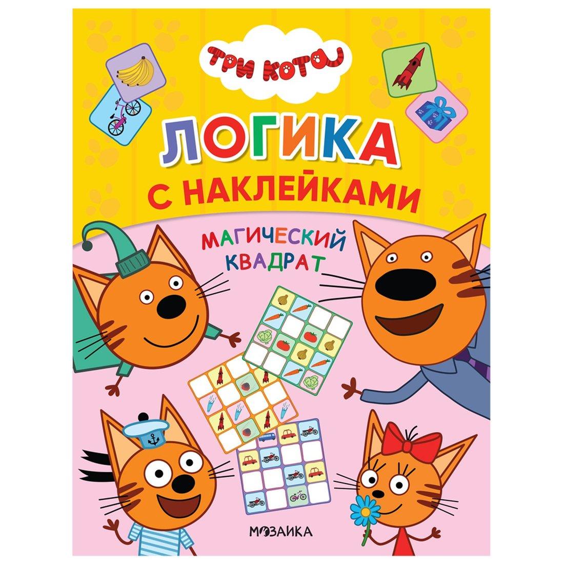 Книжка с наклейками Три кота. Логика. Магический квадрат
