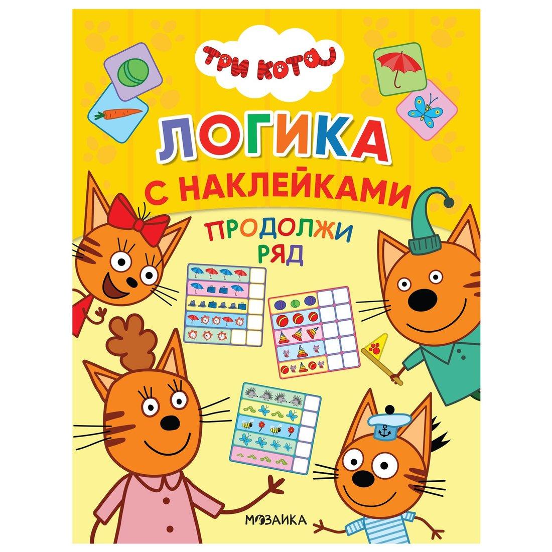 Книжка с наклейками Три кота. Логика. Продолжи ряд
