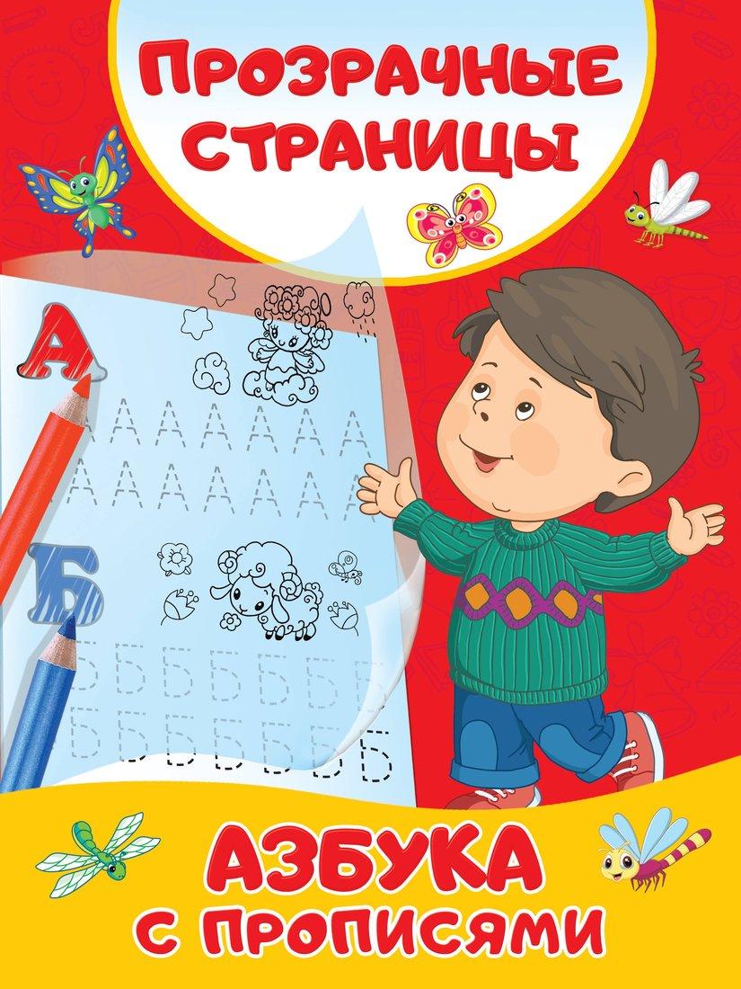 Книжка Азбука с прописями
