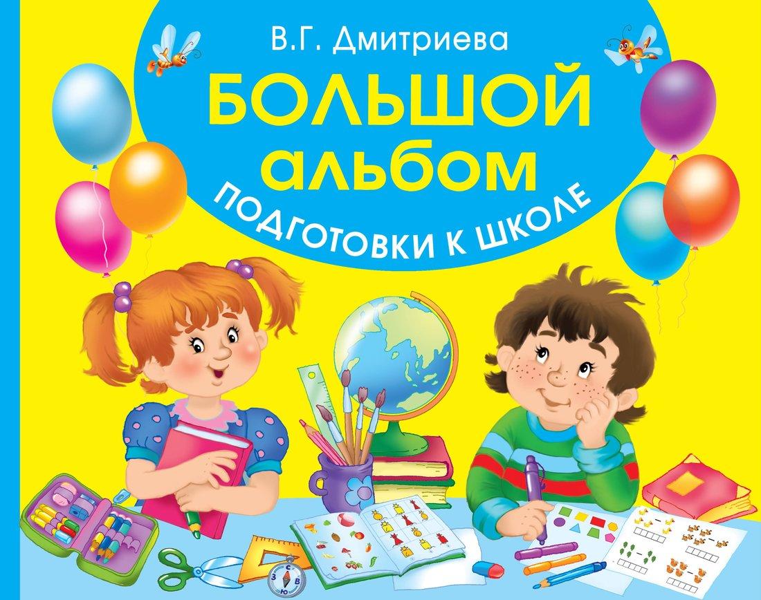 Книжка Большой альбом подготовки к школе