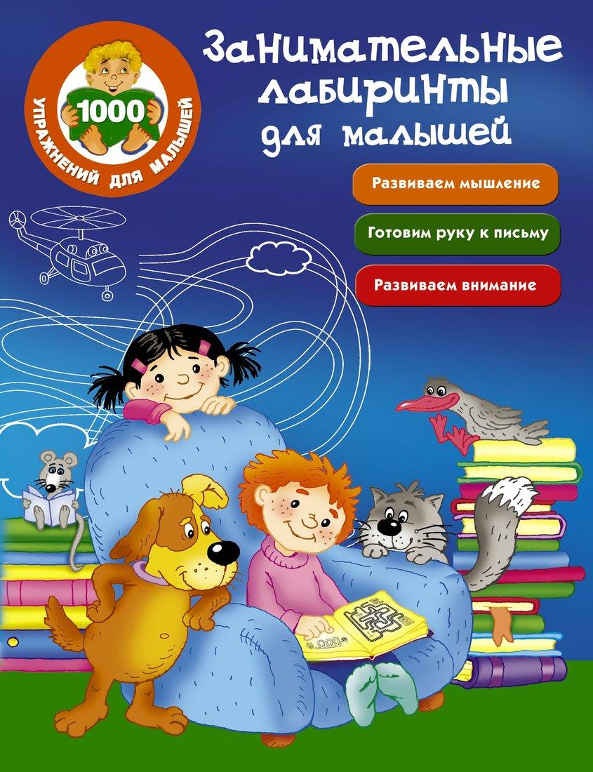 Книжка Занимательные лабиринты для малышей