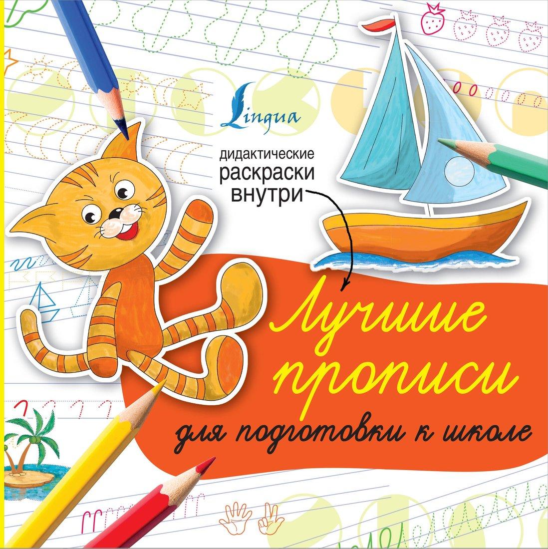 Книжка Лучшие прописи для подготовки к школе