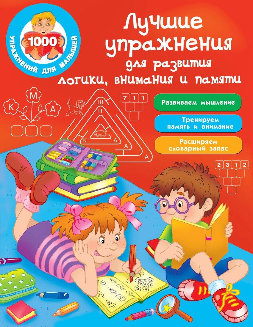 Книжка Лучшие упражнения для развития логики, внимания и памяти