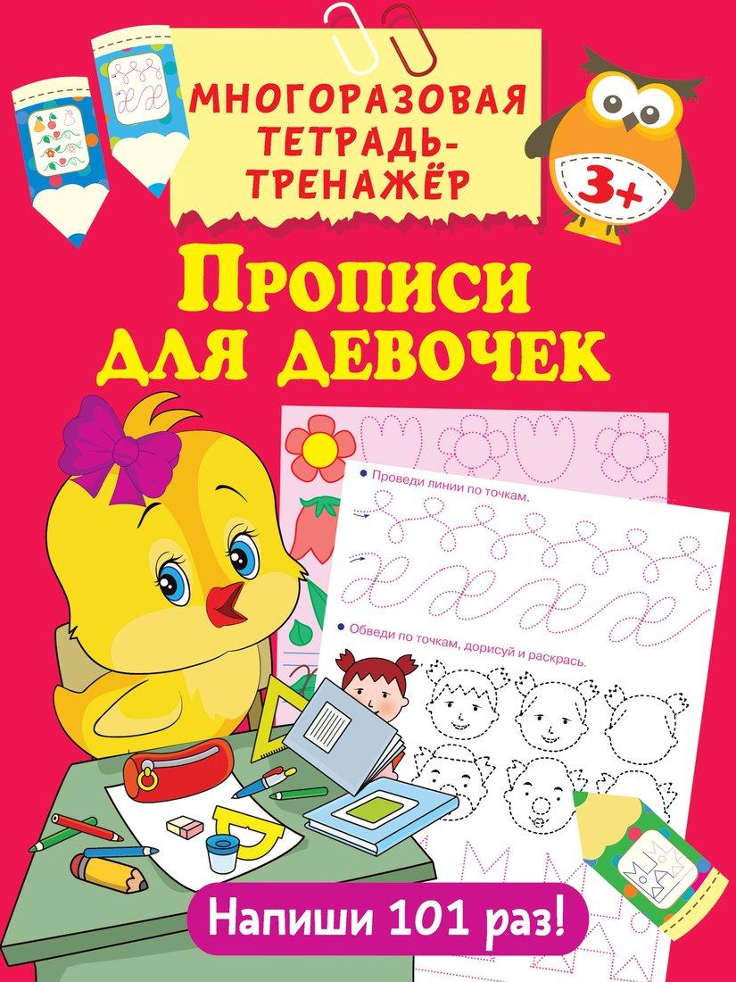 Книжка Прописи для девочек