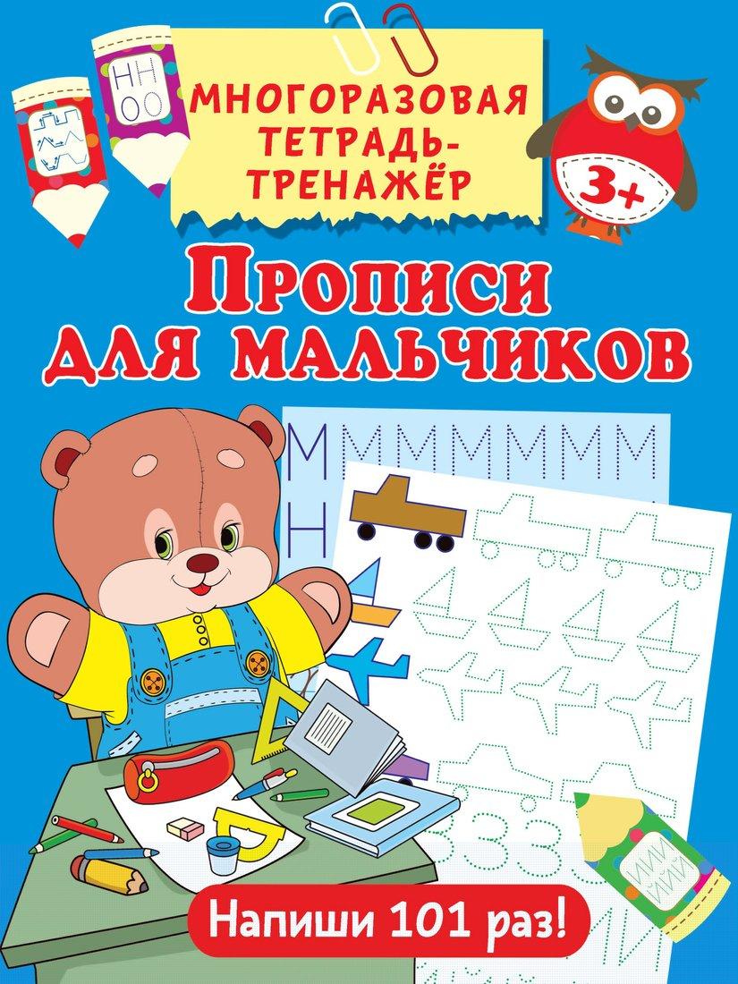 Книжка Прописи для мальчиков