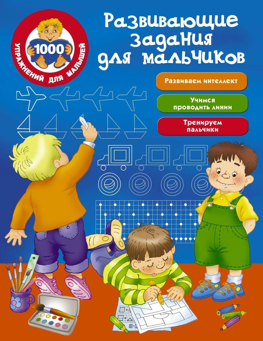 Книжка Развивающие задания для мальчиков