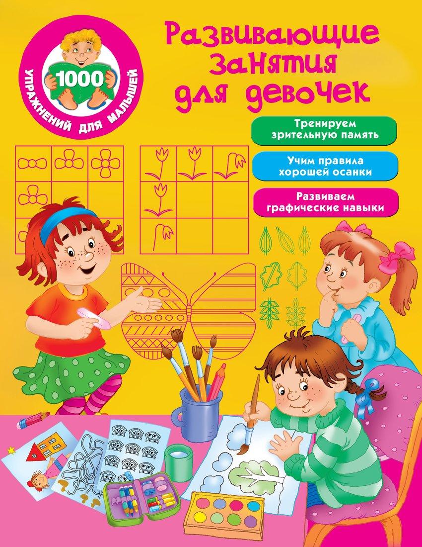 Книжка Развивающие занятия для девочек
