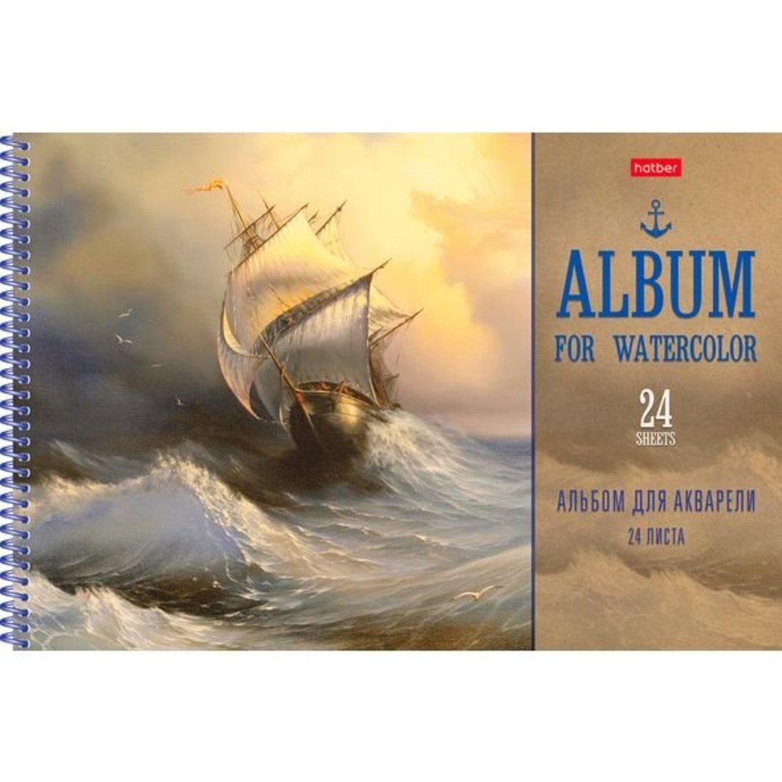Альбом для рисования акварелью Парусник 24л А4ф 180гр на пластик.спирали
