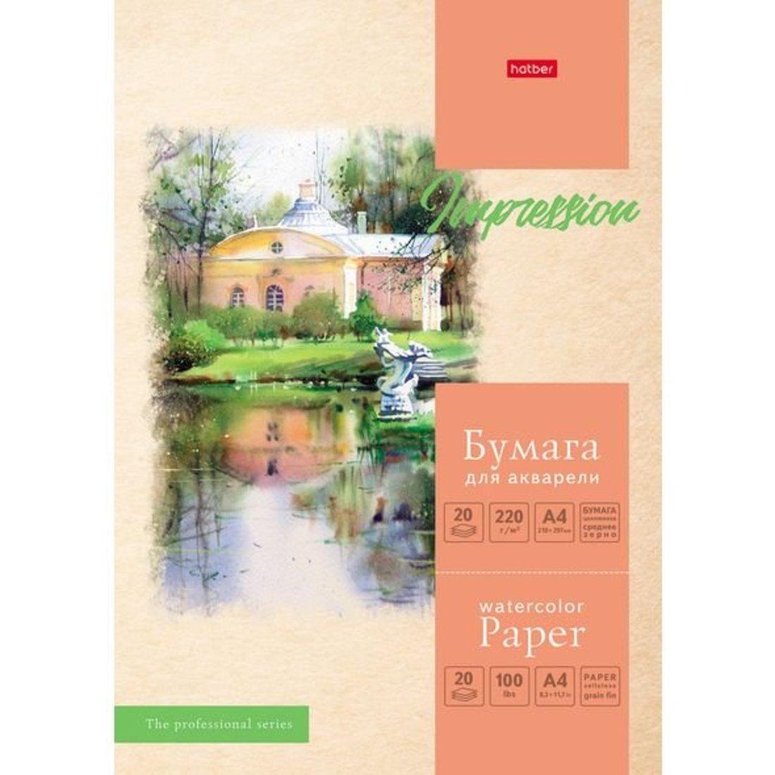 Набор бумаги для рисования акварелью Прогулка по парку 20л А4ф 220г/кв.м в папке