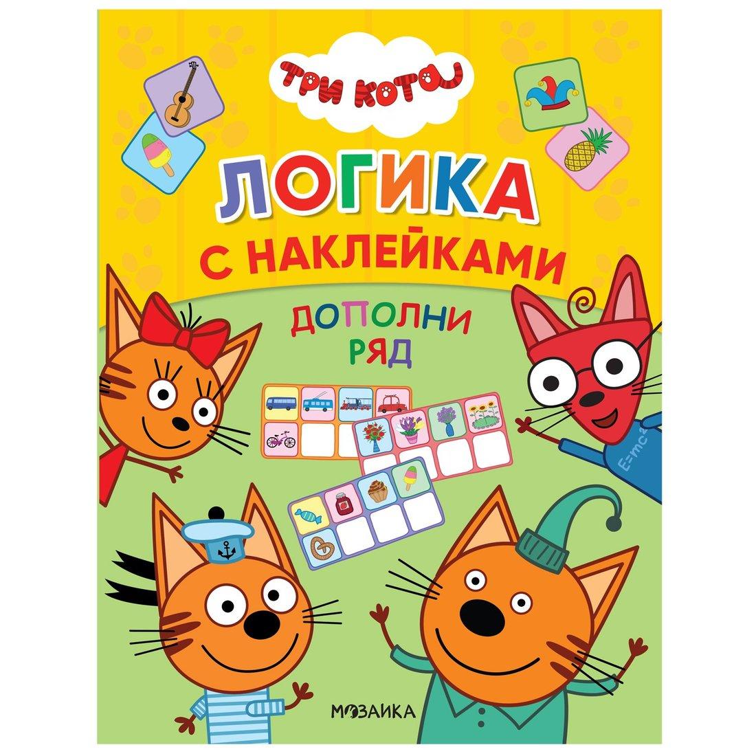 Книжка с наклейками Три кота. Логика. Дополни ряд