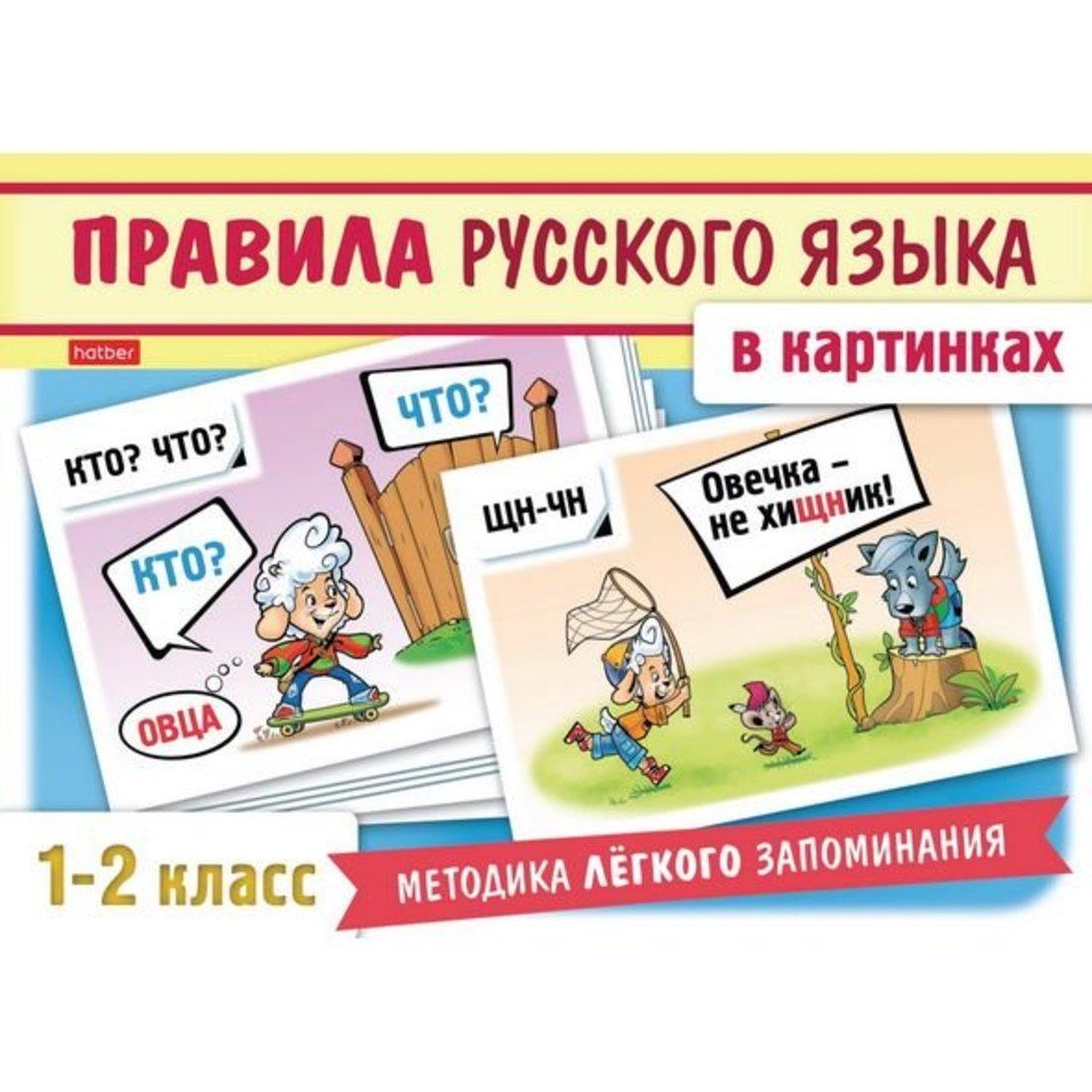 Набор карточек Правила русского языка в картинках (для 1-2 класса), 24 шт