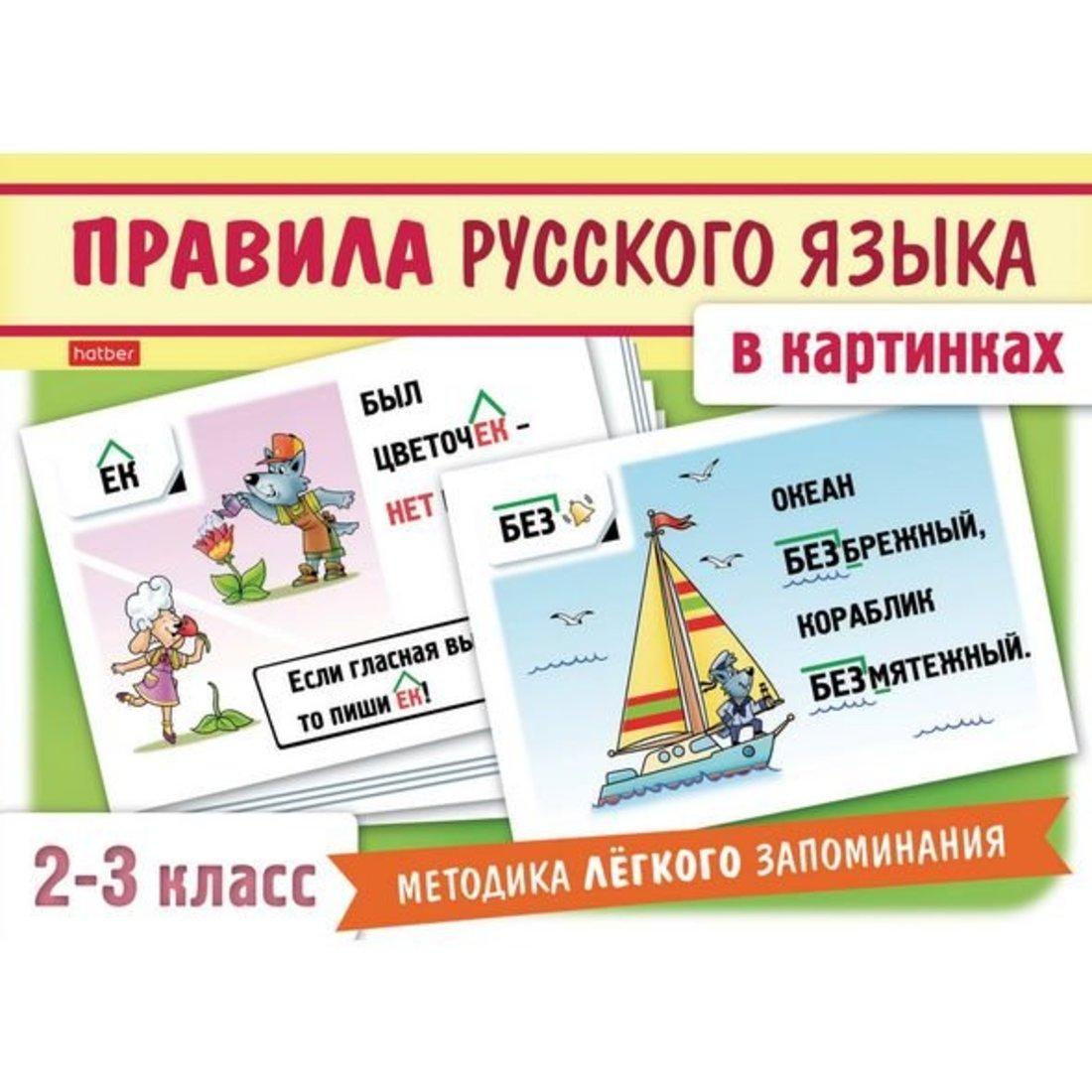 Набор карточек Правила русского языка в картинках (для 2-3 класса), 24 шт