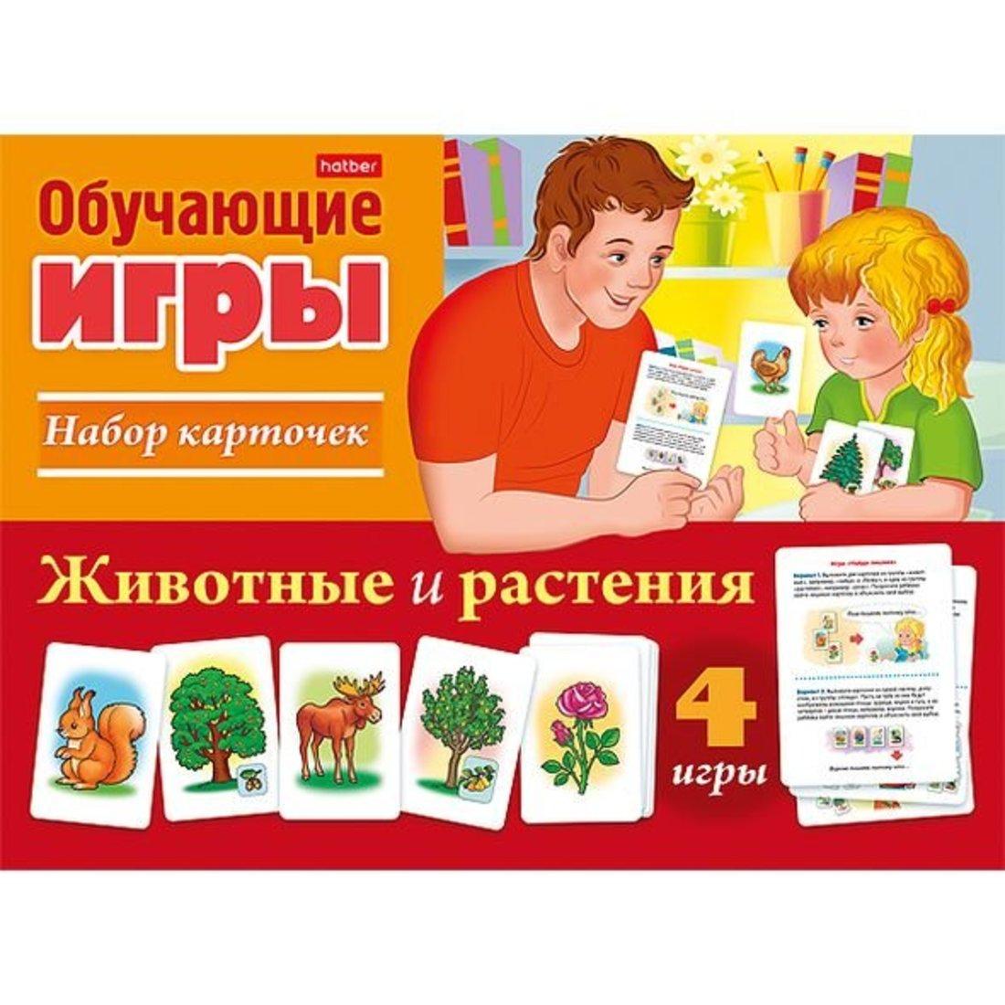 НИ Животные и растения, 24 карточки