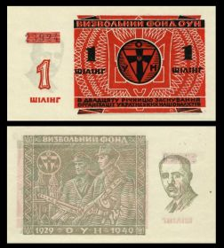 УКРАИНА - 1 ШИЛЛИНГ ОУН 1949 года. UNC ПРЕСС